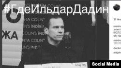 В інтернеті влаштували кампанію з вимого повідомити, «де Ільдар Дадін»