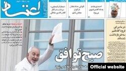 Իրանական թերթերից մեկը, որն առաջին էջում հաղորդում է Վիեննայում ձեռք բերված համաձայնության մասին, 14-ը հուլիսի, 2015թ․
