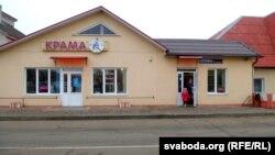 Беларускія крамы на вуліцы Калініна