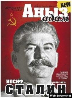 """""""Аңыз адам"""" журналының Сталинге арнаған нөмірі."""