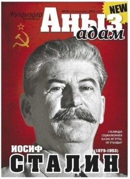 Обложка номера журнала «Аныз адам», посвященного Сталину.
