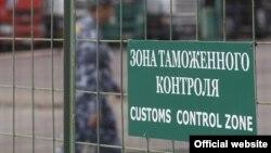 Tatarstanyň gümrük zonasy