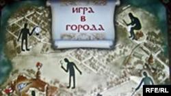 Фрагмэнт вокладкі кнігі «Гульня ўгарады»