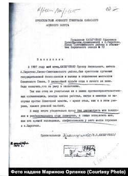 Звернення Єфросинії Капшученко з проханням реабілітувати батька та повернути конфісковане житло