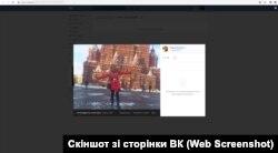 Єлизавета опублікувала на своїй сторінкі на сайті vk.com фото з Москви