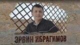 Три года без Эрвина Ибрагимова (видео)