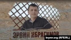 Ervin İbragimov
