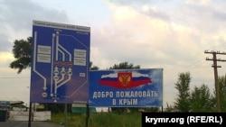 Адміністративний кордон з Кримом
