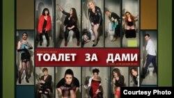 """Плакатот за претставата """"Тоалет за дами"""""""