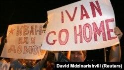 საპროტესტო აქცია რუსეთის საელჩოსთან. თბილისი, 2008 წლის 26 აგვისტო