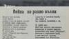 Vedrina newspaper, 18.02.1949