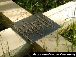 Крыж памяці вязьняў менскіх турмаў, расстраляных НКВД. Фота — «Новы час»