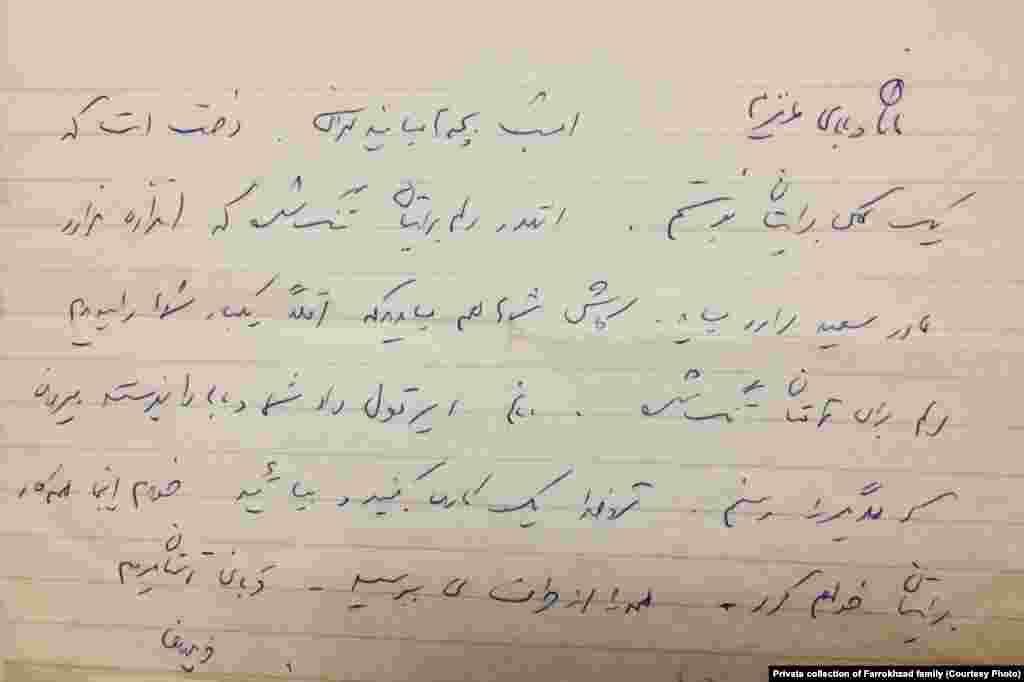 نامه فریدون فرخزاد به پدر و مادرش، محمد فرخزاد و توران وزیری تبار