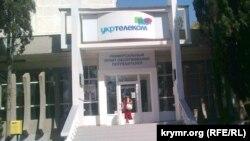 Севастопольское отделение Укртелекома