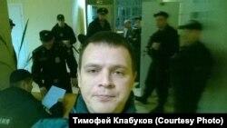 Тимофей Клабуков