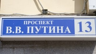 Соьлж-гIалара Путинан цIарах проспект (©Shutterstock)