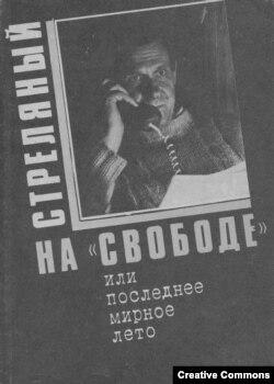 """Стреляный на """"Свободе"""", или Последнее мирное лето. Минск, """"Полифакт"""", 1990. Обложка книги"""