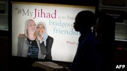 """Рекламный щит кампании """"Мой джихад"""" на станции метро в Вашингтоне. 30 января 2013 года."""