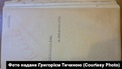 Копія протоколу №94, від 10 жовтня 1937 року