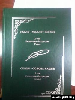 """Ризаэтдин Фәхретдиннең """"Гаилә"""" китабы"""