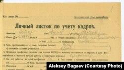 Личный листок по учету кадров Фрица Нётера (ТГУ)