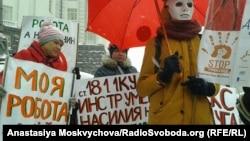 Марш секс-працівників за скасування адміністративної відповідальності за надання інтимних послуг. Київ, 1 березня 2018 року