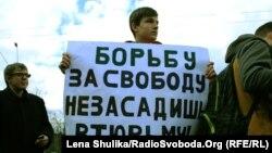 Плакат на акції під російським посольством у Києві, квітень 2015 року