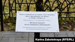 1920-1930 жылдары атылған қуғын-сүргін құрбандарына арналған мемориалдағы тақта. Архангельск, Ресей, 21 қыркүйек 2019 жыл.