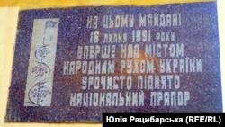 Табличка про перший синьо-жовтий прапор у Дніпрі, 15 липня 2020 року