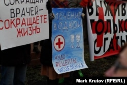 Плакаты на акции протеста врачей 2 ноября