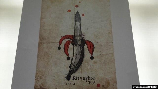 Лягатып міжнароднага конкурсу карыкатур Satyrykon