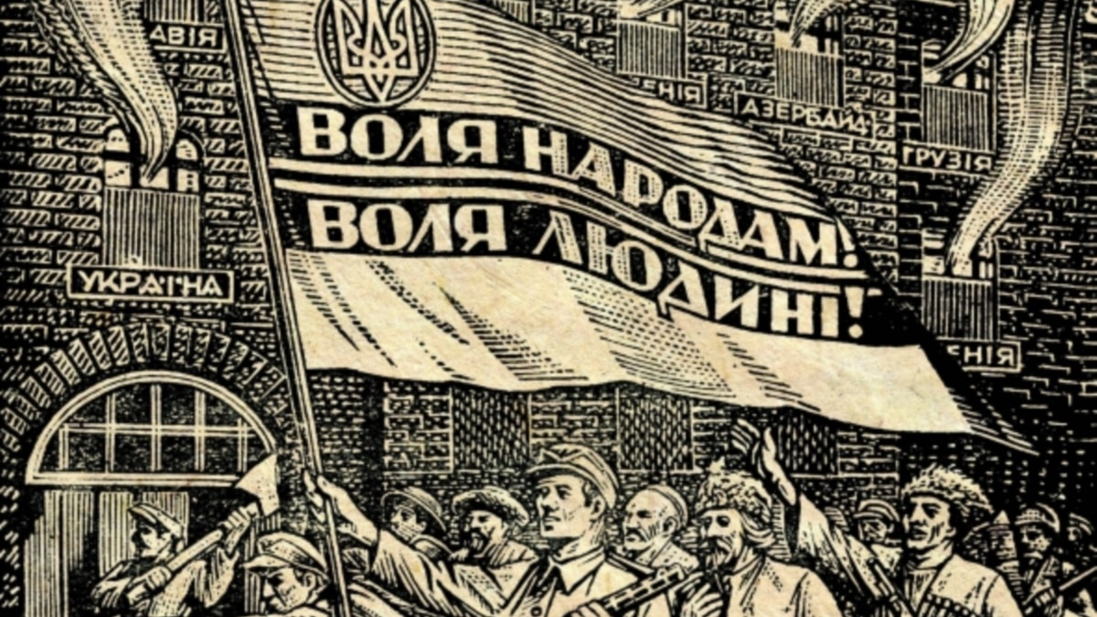 ОУН, УПА и Антибольшевистский блок народов: украинские националисты сотрудничали с разными народами