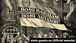 Фрагмент гравюри художника, члена ОУН і УГВР Ніла Хасевича: «СССР – тюрма народів», 1948 рік