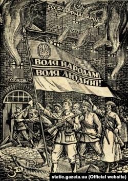 Гравюра художника, члена ОУН і УГВР Ніла Хасевича: «СССР – тюрма народів», 1948 рік