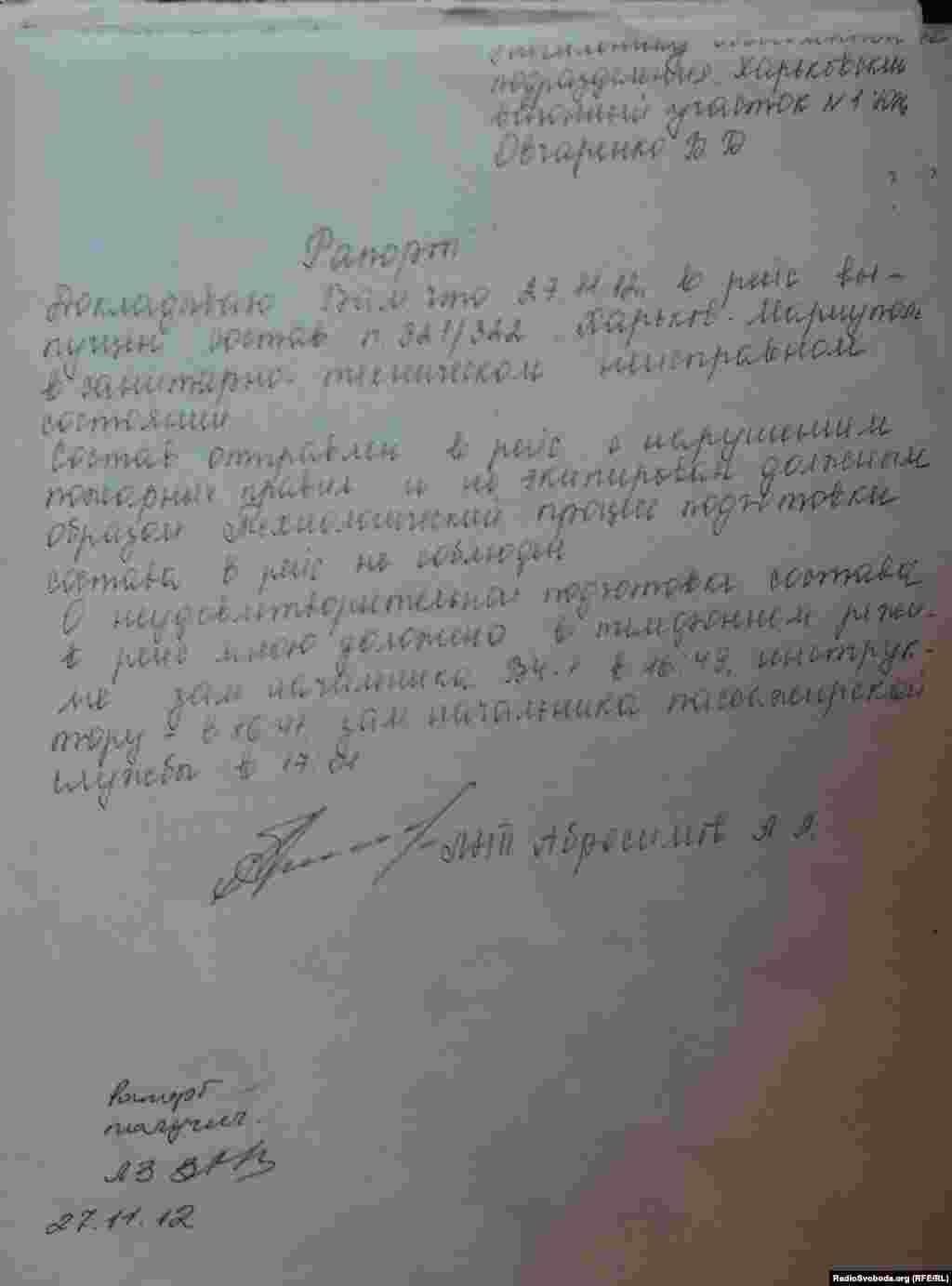 Рапорт за підписом Олександра Абросімова щодо потягу №322 «Маріуполь-Харків», який вийшов на маршрут в несправному стані.