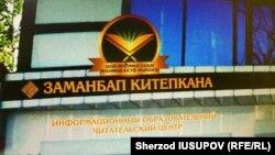 Надпись на входе в библиотеку имени шейха Мухаммада Садыка Мухаммада Юсуфа на юге Кыргызстана, Ош, июнь 2015 года.