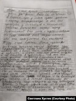 Письмо из плена