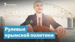 Рулевые крымской политики   Крымский вечер