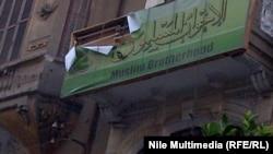 مقر الاخوان المسلمين في بورسعيد