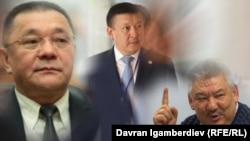 Кенешбек Дуйшебаев, Ахматбек Келдибеков и Азимбек Бекназаров.