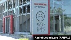 Фасад зруйнованого автосалону в Донецьку