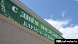 3 мая в Карачаево-Черкесии отмечают День возрождения карачаевского народа в честь дня возвращения депортированных