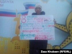 Залина Дудуева на пикете в правительстве Северной Осетии