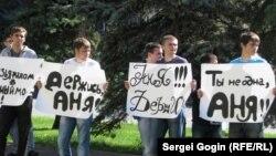 Недалеко от здания суда около 20 сторонников Анны Поздняковой устроили пикет в ее поддержку. Ульяновск, 9 июня 2012 г