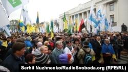 Акція протесту біля парламенту України, Київ, 17 жовтня 2017 року