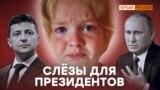 Ребенок просит Путина и Зеленского освободить папу | Крым.Реалии ТВ (видео)
