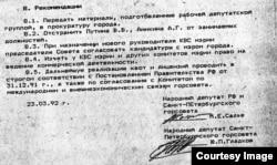 """Фрагмент """"Доклада Салье"""" об отстранении Владимира Путина от должности"""