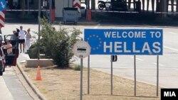 Macedonia - Macedonian-Greek border closed due to strike, 14Sep2011