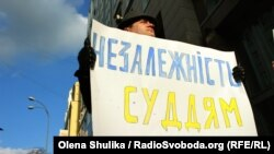 Гасло на мітингу з вимогою реформи судочинства, Київ, лютий 2014 року