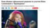 «Євробачення-2017» і Росія. В СБУ назвали фейком повідомлення про дозвіл Юлії Самойловій на в'їзд до України
